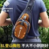 新款胸包布背包戶外運動斜跨騎行包胸前旅游男女包登山單肩挎包8L