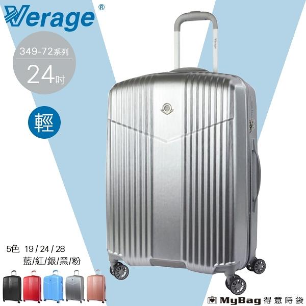 Verage 維麗杰 行李箱 24吋 超輕量幻旅系列 旅行箱 349-7224 得意時袋