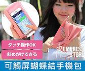 【妃航】手機包 觸屏 韓國 蝴蝶結 手持包 肩背 手機 5.5吋 手拿包 手機袋 三星 iphone htc sony