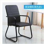 辦公椅 辦公椅現代簡約電腦椅家用弓形會議職員椅麻將椅學生宿舍靠背椅子 芊墨左岸LX