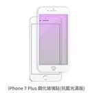 Apple iPhone 7 Plus (一般滿版) 抗藍光玻璃貼 抗藍光貼膜 鋼化玻璃貼 保護貼