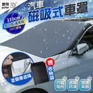 台灣現貨-汽車前擋遮陽罩 玻璃罩 遮陽防曬 汽車遮陽 汽車擋風玻璃罩【CV0135】普特車旅精品