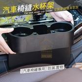 汽車筆插水杯架 車用多功能置物水杯手機架 椅縫隙置物盒  車用飲料架【Q401】《約翰家庭百貨