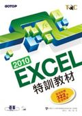 (二手書)EXCEL 2010特訓教材
