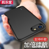 iphone7背夾式充電寶蘋果6電池7plus專用8X超薄6s手機殼便攜沖spATF koko時裝店