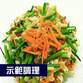 『輕鬆煮』韭菜花炒豆皮(300±5g/盒)(配菜小家庭量不浪費、廚房快炒即可上桌)