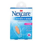 3M Nexcare 克淋濕防水透氣繃 (滅菌) 10片 2.6x5.7cm【BG Shop】