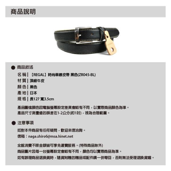 【REGAL】時尚車線皮帶 黑色(ZR045-BL)