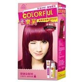 卡樂芙優質染髮霜-野莓紅50g+50g【愛買】