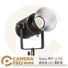 ◎相機專家◎ Godox 神牛 UL150 靜音版 LED 攝影燈 保榮卡口 適用 V口電池 藍牙控制 開年公司貨