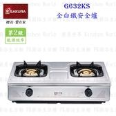 【PK 廚浴 館】可補助高雄櫻花牌G632KS 全白鐵安全台爐G632 瓦斯爐 店面