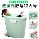 沐浴桶 成人洗澡桶塑料泡澡桶嬰兒游泳桶大人兒童浴盆大號加厚可坐【樂享生活館】liv
