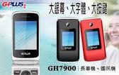 GPLUS GH7900 雙螢幕摺疊式長輩機-黑/紅 [分期零利率]