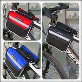 自行車包 自行車包山地車騎行前梁包上管馬鞍包橫梁包防水騎行手機包裝備 【好康八八折】
