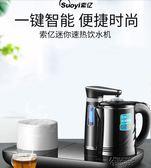 飲水機茶吧機家用小型臺式桌面全自動上水新款速熱桶裝水迷你 YXS街頭布衣