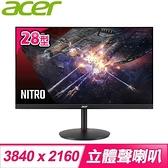 【南紡購物中心】ACER 宏碁 XV280K 28型 4K HDR電競螢幕