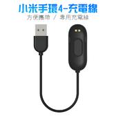 小米手環 4代 USB 充電線 充電器 小米 智能手環 USB充電線 充電器 USB線(80-3589)