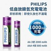 PHILIPS 低自放 鎳氫 充電電池 AAA 4號電池 單顆入 800mAh 即拆即用