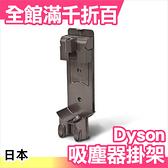 日本 Dyson 戴森 吸塵器掛架 充電座 壁掛座 壁掛架 原廠 壁掛式 B款【小福部屋】