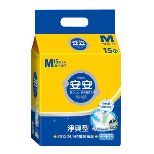 安安成人紙尿褲-淨爽型M號14+1片【愛買】