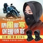 【全館批發價!免運+折扣】自行車頭套冬季保暖頭套 摩托車騎行防寒面罩【BE911】