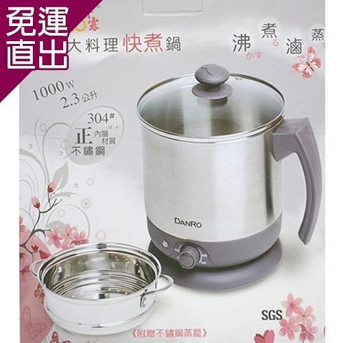 丹露 2.3L滿足超大料理快煮鍋MS-D09【免運直出】
