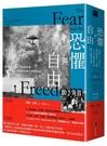 恐懼與自由:透過二十五位人物的故事,了解二次大戰如何改變人類的未來【城邦讀書花園】