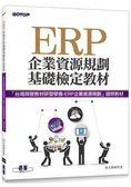 ERP企業資源規劃基礎檢定教材