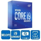【綠蔭-免運】INTEL 盒裝Core i9-10900KF