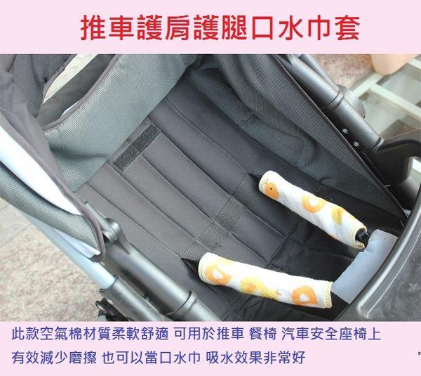 推車護肩護腿帶餐椅推車防磨空氣棉長邊口水巾 三色 寶貝童衣