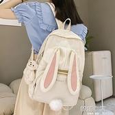 後背包 書包女韓版高中小學生初中生三到五六年級大容量雙肩包小清新兔子