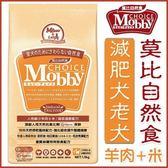 *KING WANG*莫比Mobby《肥滿犬/ 老犬》羊肉+米配方狗飼料-7.5kg