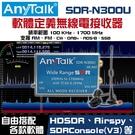 AnyTalk SDR-N300U 軟體定義無線電接收器 100kHz-1700MHz HDSDR Airspy V3 贈 天線