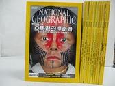 【書寶二手書T3/雜誌期刊_DQ7】國家地理雜誌_146~157期間_共12本合售_亞馬遜的捍衛者