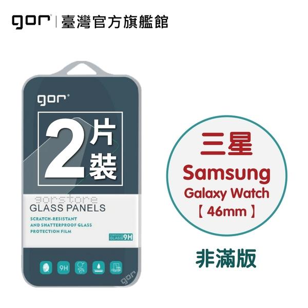 【GOR保護貼】Samsung Galaxy Watch 46mm 9H鋼化玻璃保護貼 三星手錶 全透明非滿版2片裝 公司貨