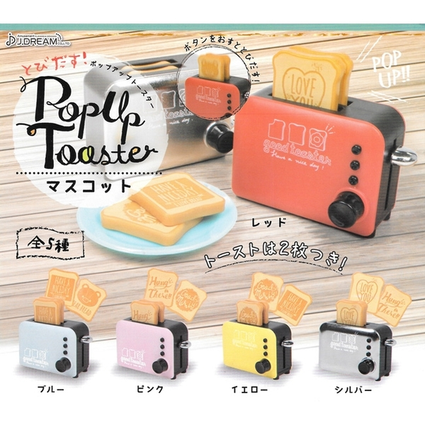 全套5款【日本正版】擬真烤麵包機 模型 扭蛋 轉蛋 烤土司機 擺飾 J.DREAM - 853636