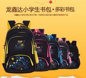 兒童書包 兒童書包小學生男女生3-6年級減負護脊防水6-12周歲旅行雙肩背包4