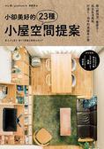小卻美好的23種小屋空間提案 用「俯視法」看房子!找出生活風格,打造5~18坪的溫暖..