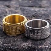 心經戒指轉動款萬字符佛學心經戒指鈦鋼個性潮男轉運食指指環創意免費 玩趣3C
