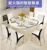 餐桌椅組合 現代簡約 小戶型6人實木圓桌伸縮家用飯桌電磁爐餐桌MQ 依凡卡時尚