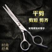 理髮剪刀 成人兒童家用理髮剪刀平剪剪頭髮工具美髮剪劉海剪髮神器自己剪女 名創家居館