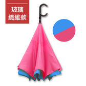 好雅也欣-雙層傘布散熱專利反向傘-C把系列玻璃纖維-藍面桃底