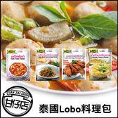 泰國 Lobo 料理包 4款 酸辣湯 泰式打拋豬 綠咖哩 滷雞翅 50g  甘仔店