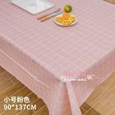 桌布 北歐餐桌布防水防燙防油免洗塑料桌布格子台布茶几布PVC蓋布桌墊 4色