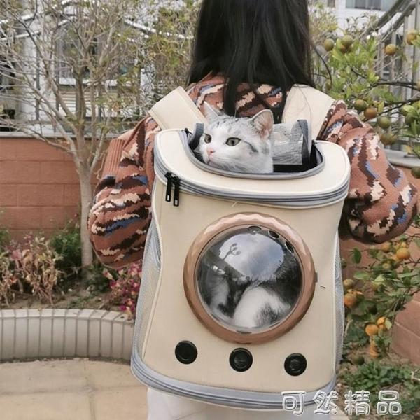 Kepet大號貓包外出便攜貓背包狗包法斗柯基太空寵物艙貓咪攜帶包 可然精品