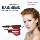 美發加熱機器精華素導入儀焗油機光磁共振儀頭髮護理神器專業梳 智聯 igo