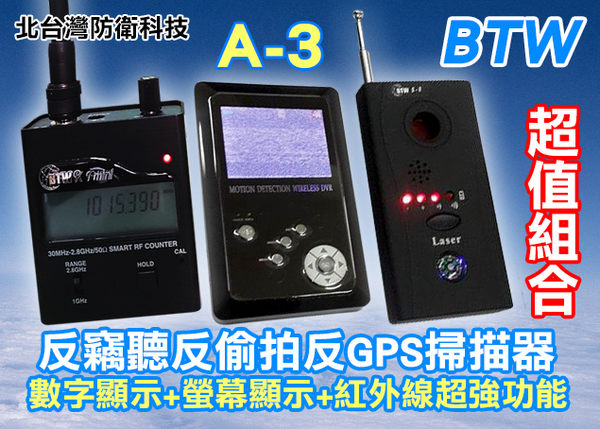 【北台灣防衛科技】BTW A-3 反竊聽反偷拍反GPS偵測器超值組合