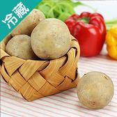 【台灣】台中豐原馬鈴薯1袋(1kg±5%/袋)【愛買冷藏】