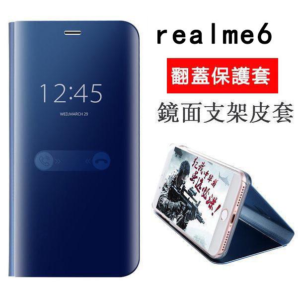 realme6 手機套 realme6i 翻蓋皮套 鏡面外殼 鏡面透明支架保護套 防摔保護殼 手機殼 支架支撐