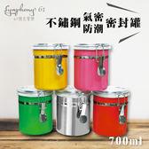 ~61 號交響樂~不鏽鋼防潮氣密收納罐密封罐700ml 可分類儲存茶葉糖果咖啡奶粉等